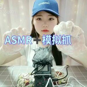 asmr助眠视频 模拟抓