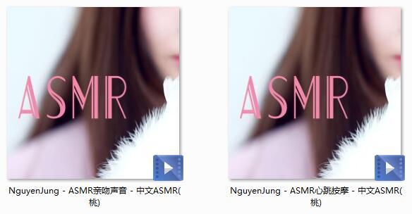 momo丶桃桃女王ASMR福利向网易云已下架音频